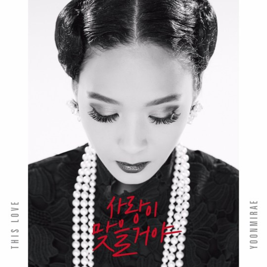 YoonMiRae New Single May Require You To Get A Kleenex… Again