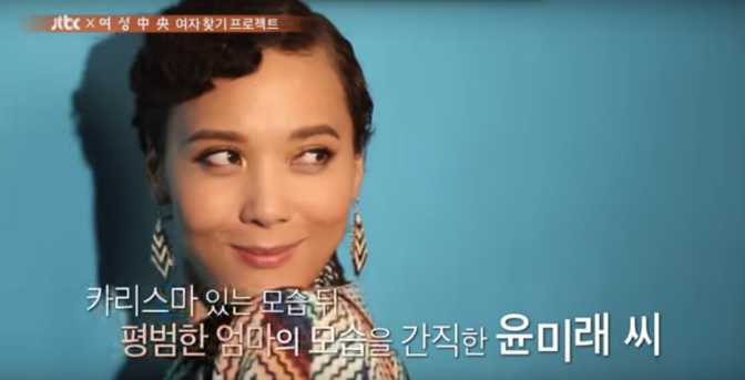YoonMiRae Talks Balancing Being Performer and Mom