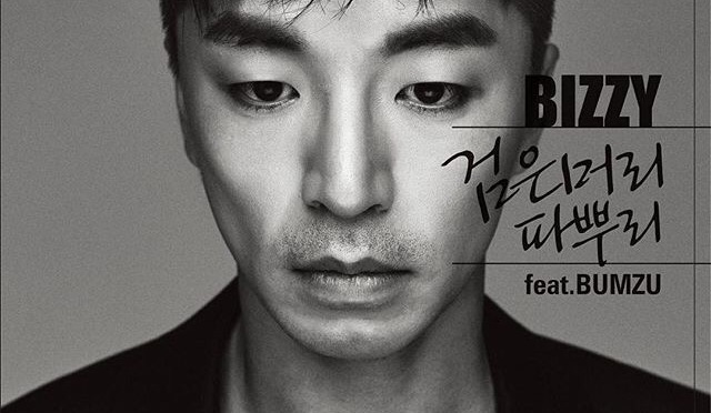 MFBTY's Bizzy To Release Album After 8 Years